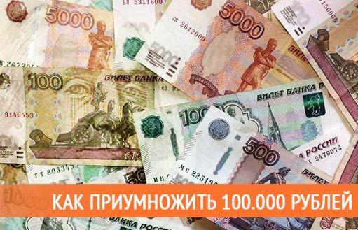 как можно было приумножить 100.000 рублей в 2020?